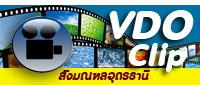 วีดีโอคลิป